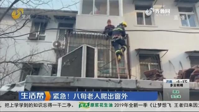 济南:紧急!八旬老人爬出窗外