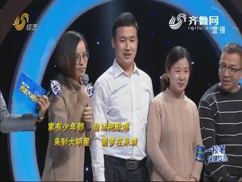 20190124《我是大明星》:家有少年郎 自幼把歌唱