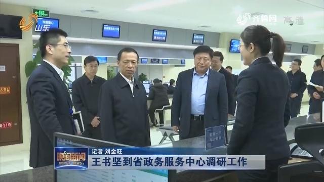 王书坚到省政务服务中心调研工作