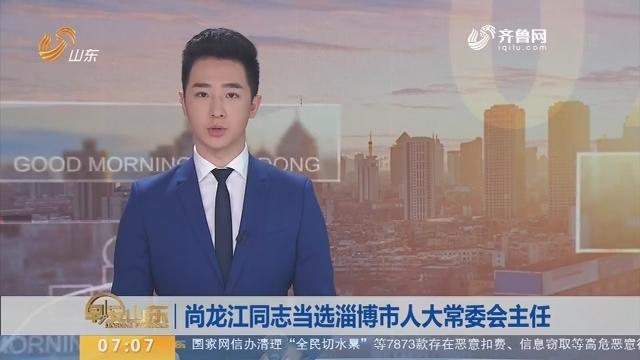 尚龙江同志当选淄博市人大常委会主任