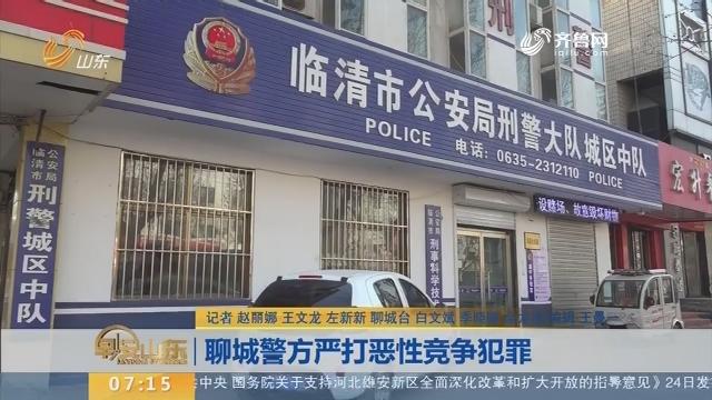 【闪电新闻排行榜】聊城警方严打恶性竞争犯罪
