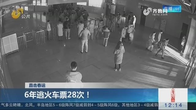 【直击春运】6年逃火车票28次!