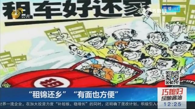 """【闪电新闻客户端】""""租锦还乡""""""""有面也方便"""""""