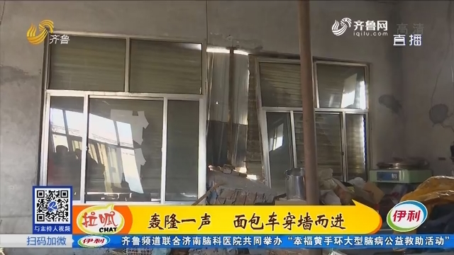 济南:轰隆一声 面包车穿墙而进