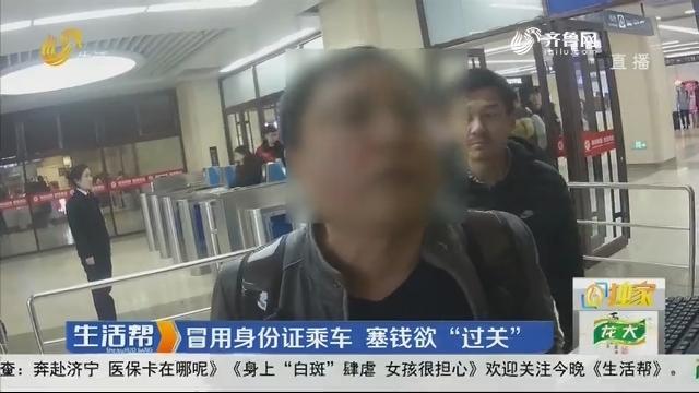"""青岛:冒用身份证乘车 塞钱欲""""过关"""""""