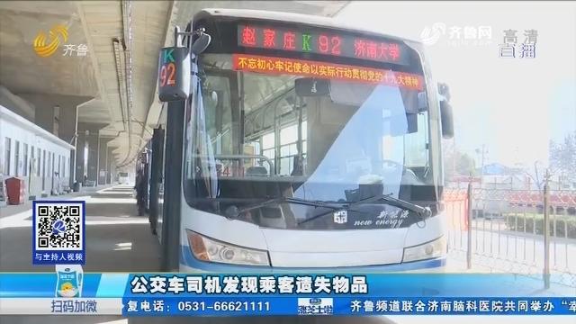 济南:公交车司机发现乘客遗失物品