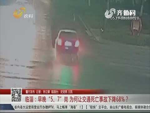 """【警方发布】临淄:早晚""""5、7""""岗 为何让交通死亡事故下降68%?"""