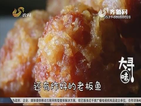 【大寻味】烟台:丽苑大酒店 隔年菜