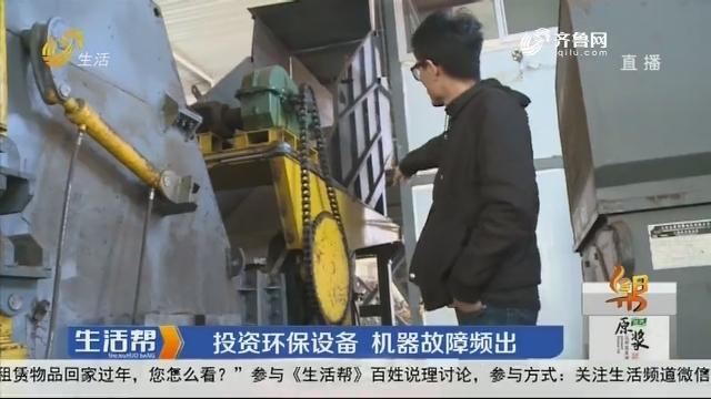 烟台:投资环保设备 机器故障频出