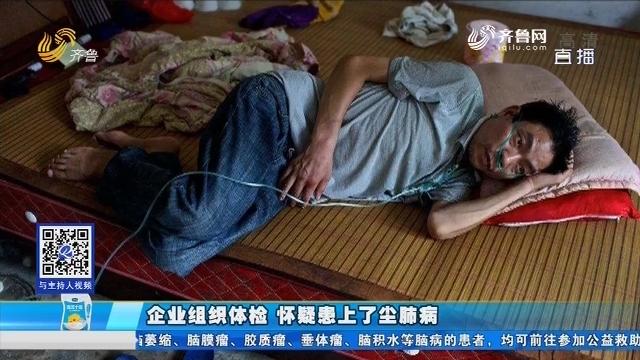 枣庄:企业组织体检 怀疑患上了尘肺病