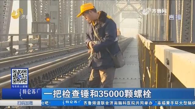 新春走基层:百年黄河大桥上的摇篮哥