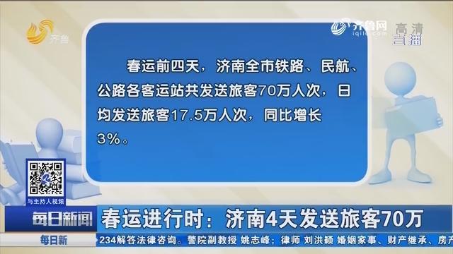 春运进行时:济南4天发送旅客70万