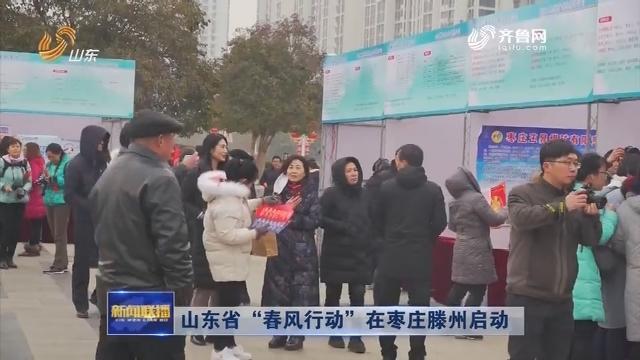 """山东省 """"春风行动""""在枣庄滕州启动"""