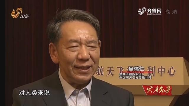 【新时代先锋】吴伟仁——首探月背秘境