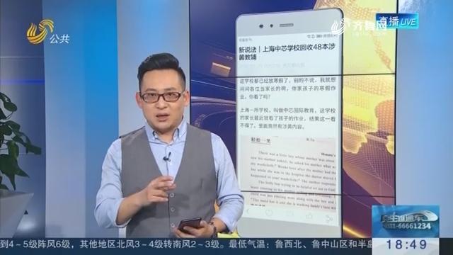 【新说法】上海中芯学校回收48本涉黄教辅