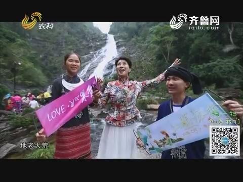 20190125《旅养中国》:快乐海南行(四)原始森林里的乐活韶光