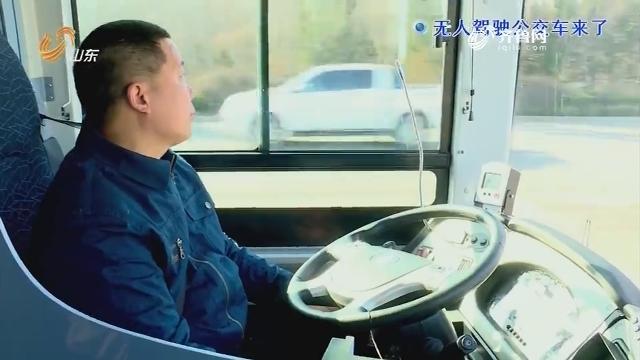 调查:无人驾驶公交车来了