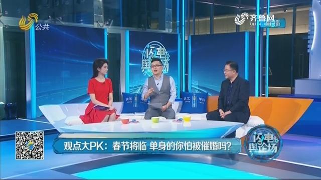 2019年01月25日《闪电舆论场》:春节将临 单身的你怕被催婚吗?