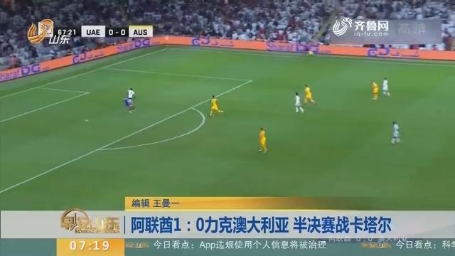 阿联酋1:0力克澳大利亚 半决赛战卡塔尔