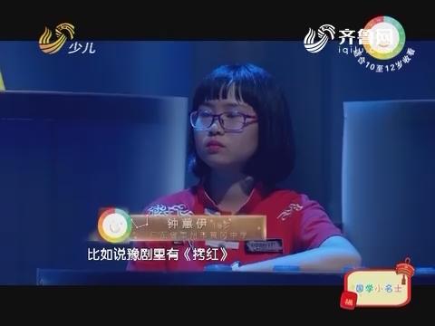 20190126《国学小名士》:呆萌沫君竭力守擂台
