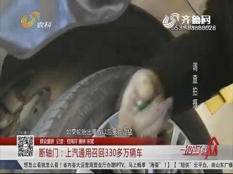 【群众重磅】断轴门:上海通用召回330多万辆车