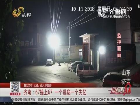 【警方发布】济南:67撞上67 一个逃逸一个失忆