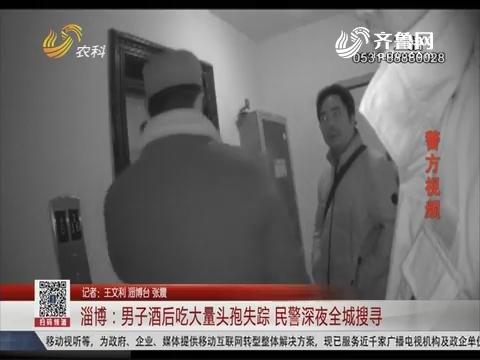 淄博:男子酒后吃大量头孢失踪 民警深夜全城搜寻