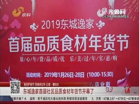 【食安护佳节 美味伴过年】东城逸家首届社区品质食材年货节开幕了