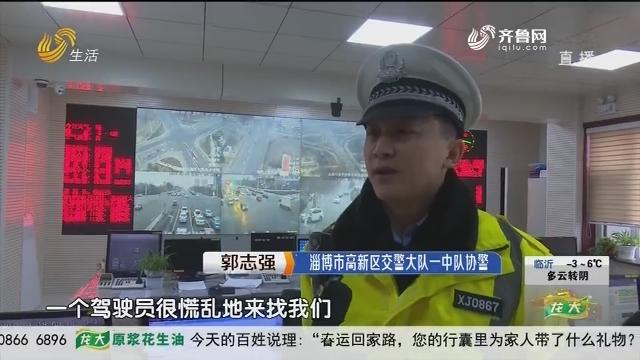 淄博:紧急!路口求助 孩子高烧抽搐