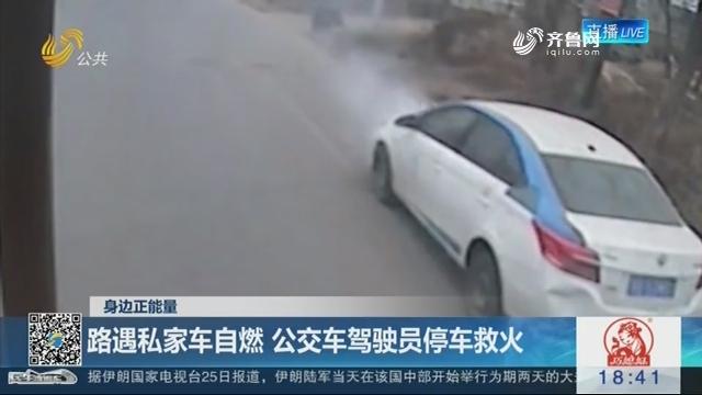【身边正能量】青岛:路遇私家车自燃 公交车驾驶员停车救火