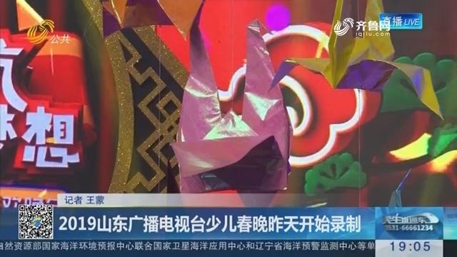 2019山东广播电视台少儿春晚25日开始录制
