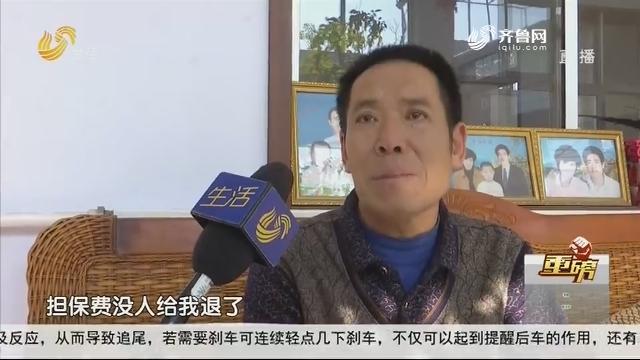 """【重磅】青州:还完贷款 担保公司""""消失了""""?"""