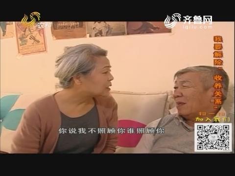 """【荣凯有说法】我要排除""""收养干系"""""""