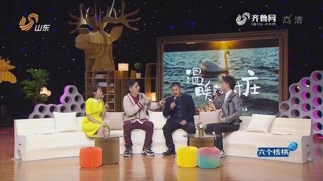 """20190126《花漾剧客厅》:天鹅湾村""""最美人物""""颁奖大会"""