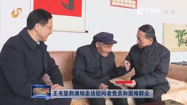 王书坚到潍坊走访慰问老党员和困难群众