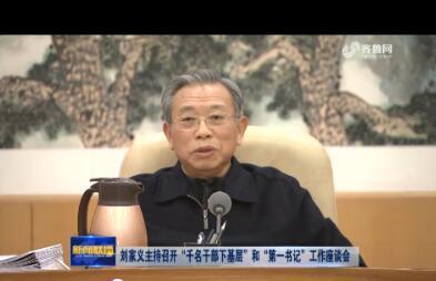 """刘家义主持召开""""千名干部下基层""""和""""第一书记""""工作座谈会"""