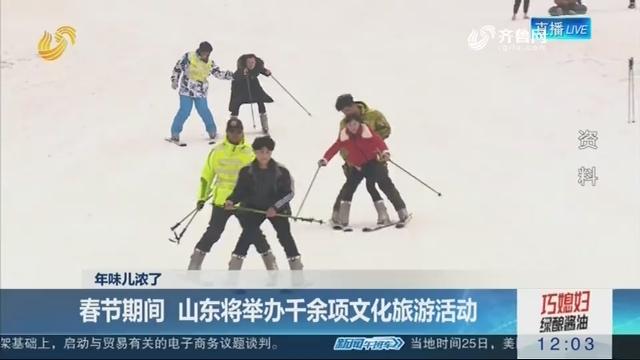 【年味儿浓了】春节期间 山东将举办千余项文化旅游活动