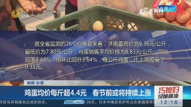 鸡蛋均价每斤超4.4元 春节前或将持续上涨