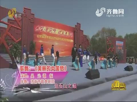20190127《唱响山东》:美丽的中国梦