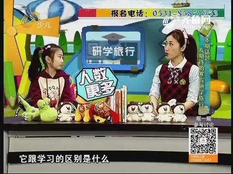 20190127《锵锵校园行》:我期待的寒假研学旅行
