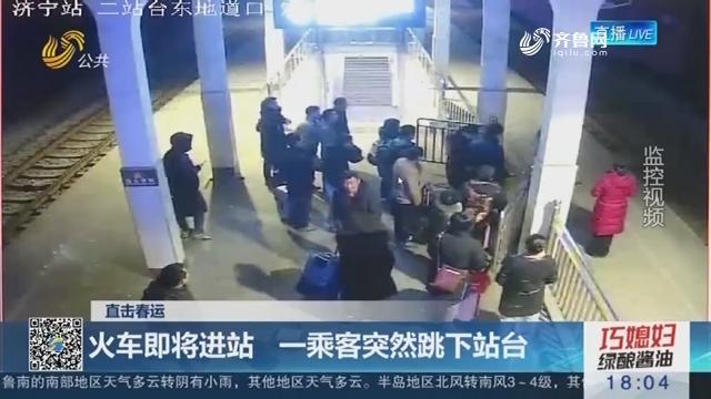 【直击春运】兖州:火车即将进站 一乘客突然跳下站台