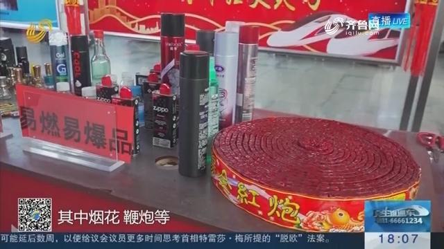 【直击春运】枣庄:两万响!男子带鞭炮上高铁被收缴