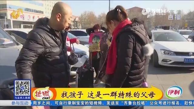 济南:找孩子 这是一群特殊的父母