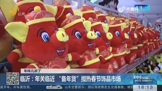 """【年味儿浓了】临沂:年关临近 """"备年货""""搅热春节饰品市场"""