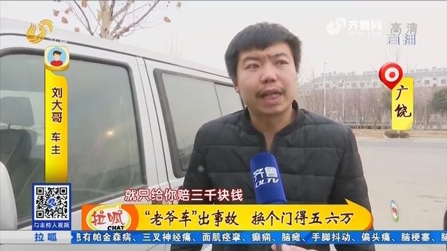 """广饶:""""老爷车""""出事故 换个门得五六万"""