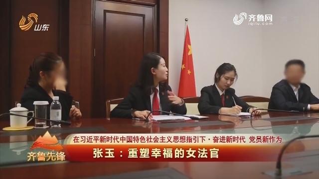 20190127《齐鲁先锋》:在习近平新时代中国特色社会主义思想指引下·奋进新时代 党员新作为 张玉——重塑幸福的女法官
