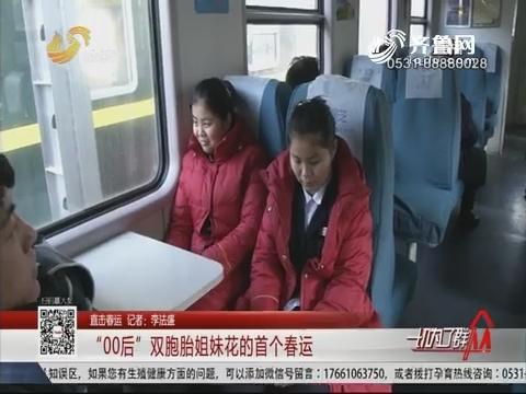 """【直击春运】""""00后""""双胞胎姐妹花的首个春运"""