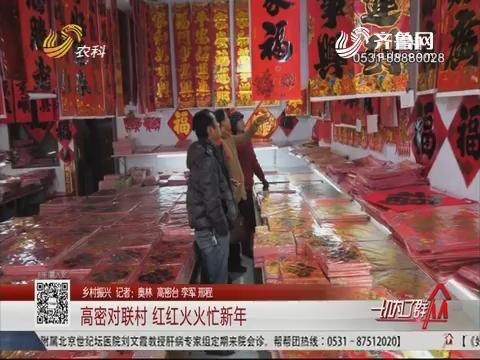 【乡村振兴】高密对联村 红红火火忙新年