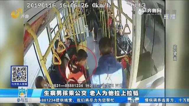 青岛:生病男孩乘公交 老人为他拉上拉链