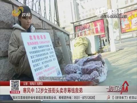 济南:寒风中 12岁女孩街头卖枣筹钱救弟